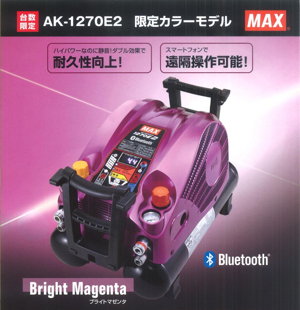 マックス 高圧専用エアコンプレッサ 11L 無線接続 限定色 AK-HH1270E2 Bマゼンタ2