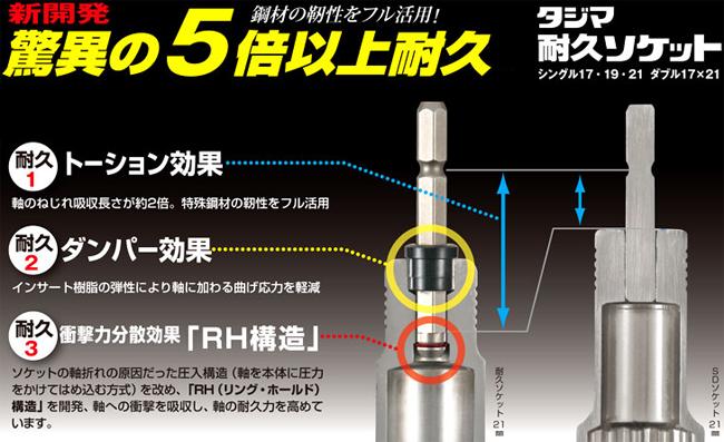 タジマ 耐久ソケットシングル TSK-T2