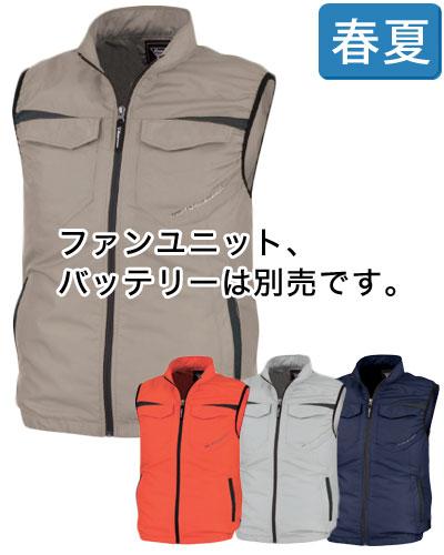 ジーベック 空調服ベスト ポリエステル100% XE98011