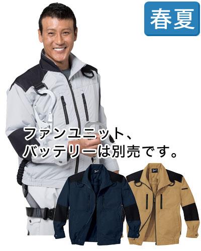 自重堂 空調服長袖ブルゾン ポリエステル100% 54080