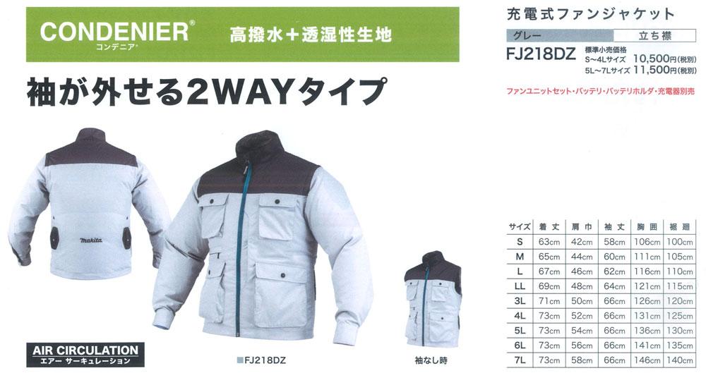 マキタ 充電式ファンジャケット 【ポリ100% 高はっ水 高透湿】 (※付属品別売) FJ218DZ2