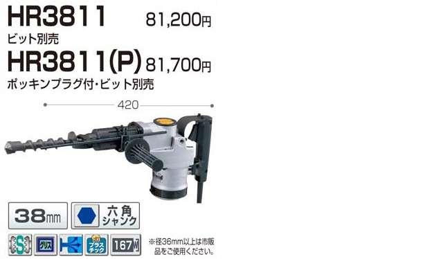 (P) ハンマドリル マキタ HR3811