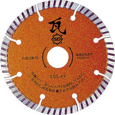 三京ダイヤモンド 三京ダイヤモンド ダイヤモンドカッタースリーカッター瓦(乾式) SSS-4K