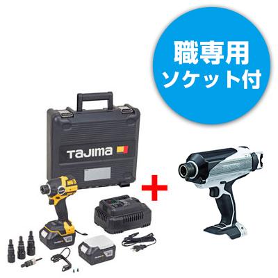 タジマ 太軸インパクトF300Aセット+鉄骨600