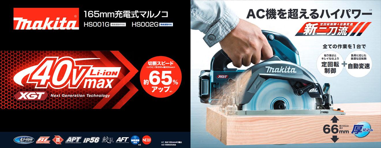 マキタ 165mm 40V 充電式マルノコ (鮫肌チップソー付) 【近日発売予定】 HS001G/002G2
