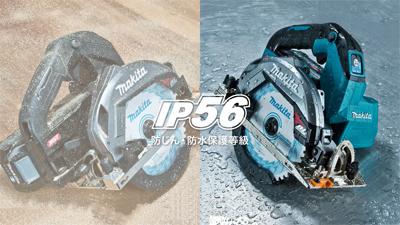 マキタ 165mm 40V 充電式マルノコ (鮫肌チップソー付) 【近日発売予定】 HS001G/002G5