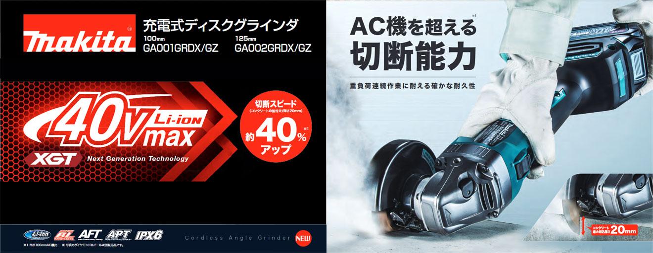 マキタ 100mm 40V 充電式ディスクグラインダ スライドスイッチ【近日発売予定】 GA001G2