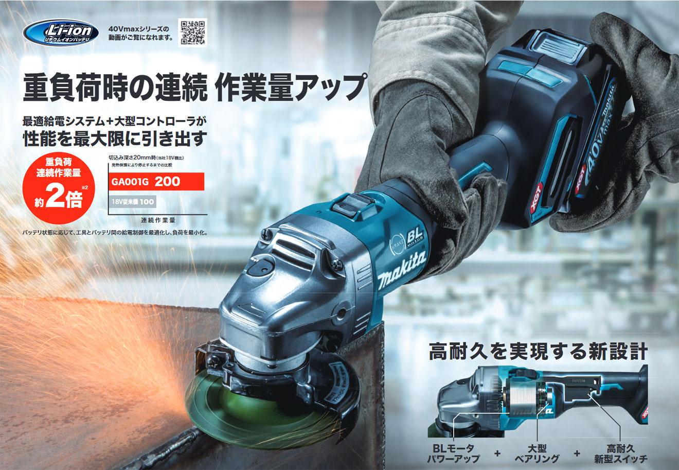 マキタ 100mm 40V 充電式ディスクグラインダ スライドスイッチ【近日発売予定】 GA001G3
