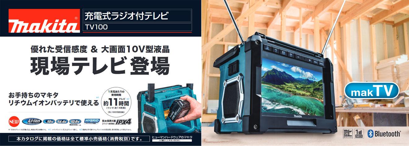 マキタ 充電式ラジオ付テレビ (バッテリー、充電器別売) TV1002
