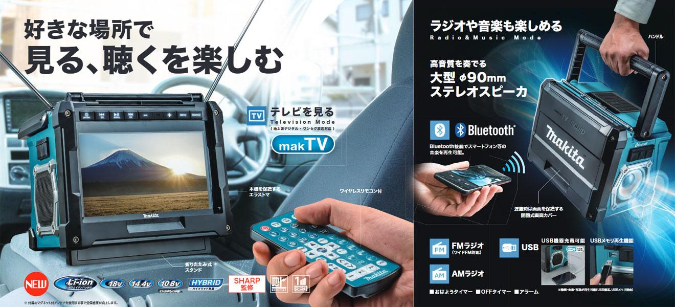 マキタ 充電式ラジオ付テレビ (バッテリー、充電器別売) TV1003
