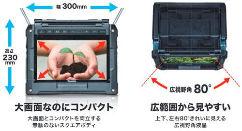 マキタ 充電式ラジオ付テレビ (バッテリー、充電器別売) TV1005