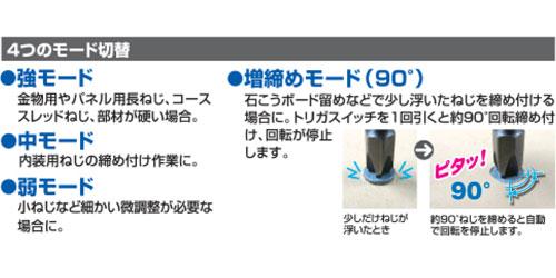 マックス 18V/14.4V 充電式インパクトドライバ (スライド式正逆回転スイッチ) PJ-ID1538