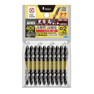 ANEX 黒龍靭ビット タフ 10本組 ABR-14M