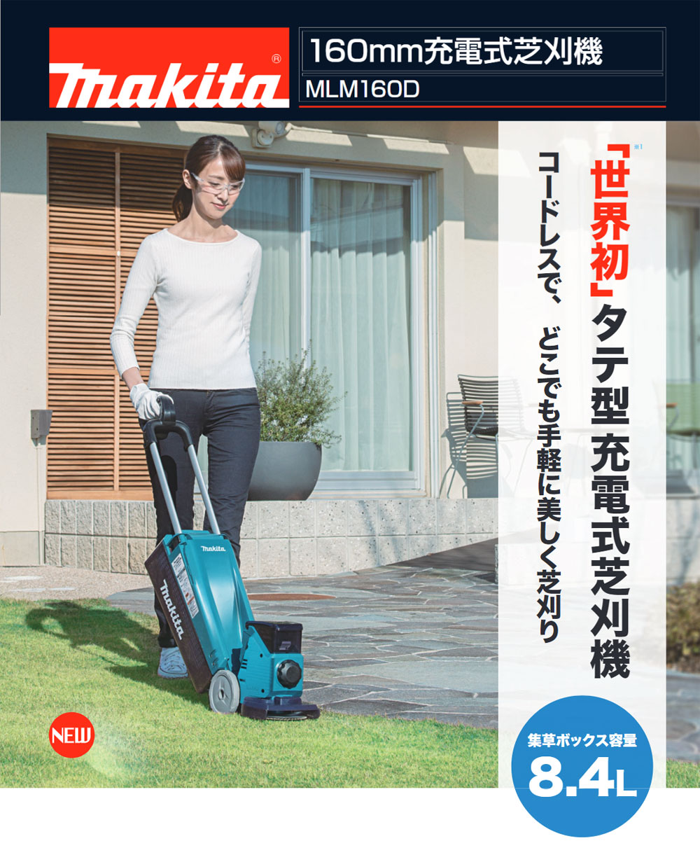 マキタ 芝 刈り 機