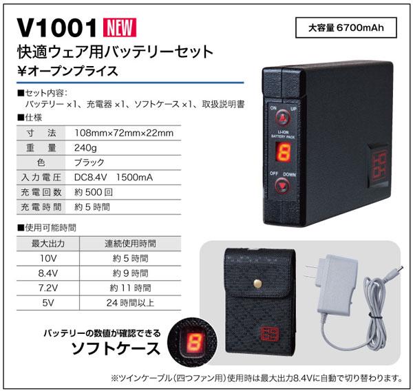 村上被服 快適ウェア用バッテリーセット V10012