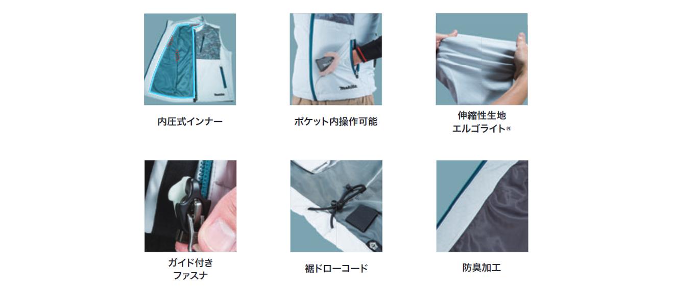 マキタ 充電式ファンベスト (※付属品別売/返品不可) FV211DZ3