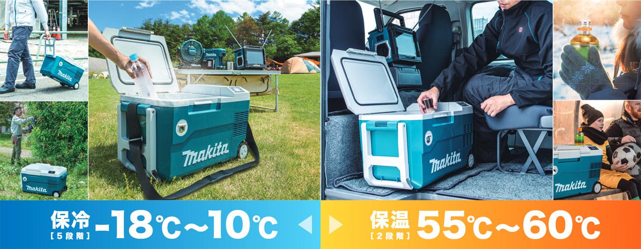 マキタ 18V充電式保冷温庫(バッテリー・充電器別売) CW180DZ2