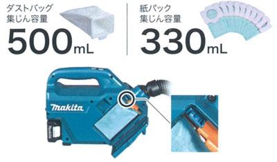 マキタ 18V充電式クリーナー CL184D5