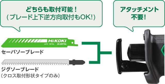 HiKOKI(日立工機) 18V コードレスセーバーソー 【長期欠品・納期未定】 CR18DA4