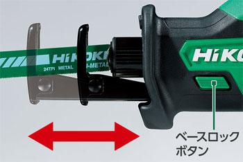 HiKOKI(日立工機) 18V コードレスセーバーソー 【長期欠品・納期未定】 CR18DA5