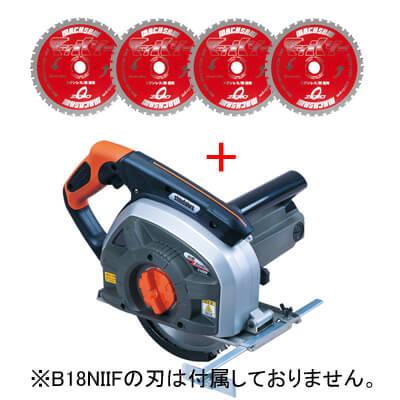 新ダイワ 180mm防じんカッター B18NII(刃無)+レヂトン マッハソー4枚付 限定特価 YRY180