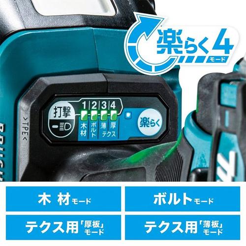 マキタ 18V 充電式インパクトドライバー TD172D5