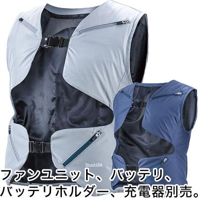 マキタ FV214DZ 充電式スマートファンベスト (※付属品別売/返品不可)【送料無料】