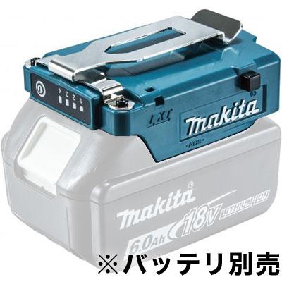 マキタ A-72154 バッテリホルダA